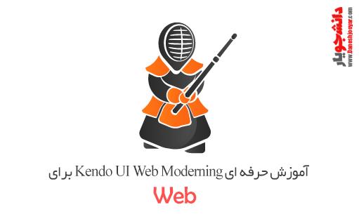 آموزش حرفه ای Kendo UI Web Moderning برای وب