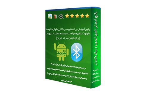پکیج آموزش برنامه نویسی کنترل لوازم توسط بلوتوث تلفن همراه در سیستم عامل اندروید