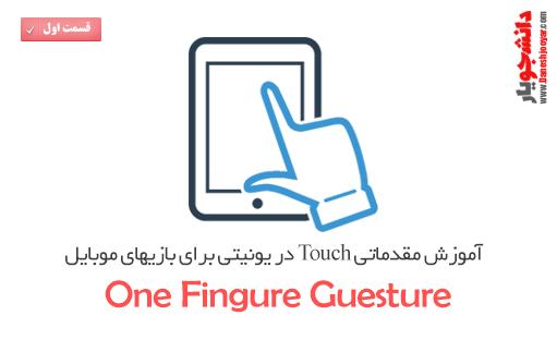 آموزش Touch در یونیتی برای بازیهای موبایل(One Fingure Guesture)