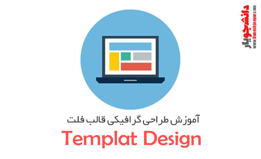 دوره آموزش طراحی گرافیکی قالب فلت