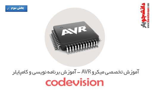 آموزش تخصصی میکرو avr(بخش سوم-آموزش برنامه نویسی و کامپایلر codevision)