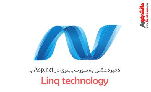 ذخیره عکس به صورت باینری در Asp.net با تکنولوژی Linq