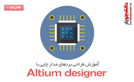 دوره ی آموزش طراحی برد های مدار چاپی با نرم افزار altium designer (بخش تکمیلی)