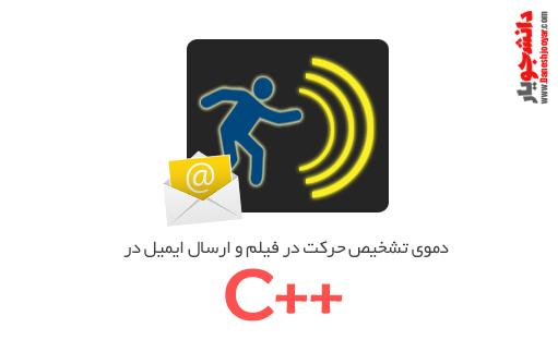 دموی تشخیص حرکت در فیلم و ارسال ایمیل در ++C