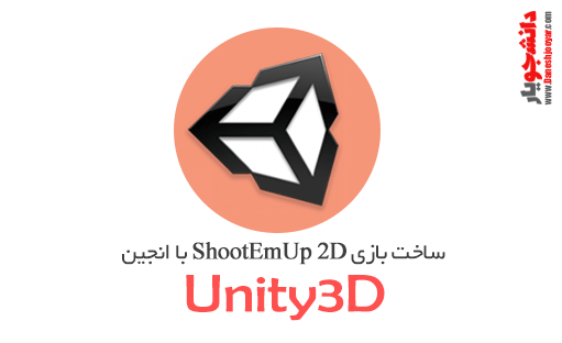 آموزش ساخت بازی ShootEmUp 2D  با انجین  Unity3D