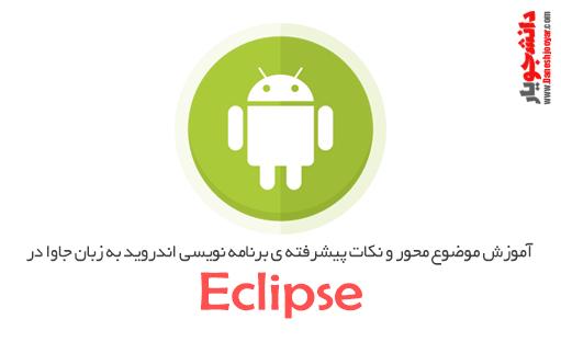 آموزش موضوع محور و نکات پیشرفته ی برنامه نویسی اندروید به زبان جاوا در eclipse