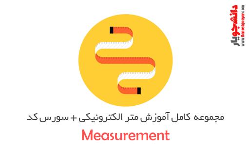 مجموعه کامل آموزش متر الکترونیکی + سورس کد