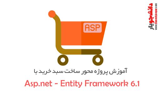 اموزش حرفه ای ساخت سبد خرید فروشگاه با Asp.net