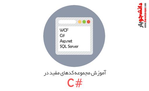 معرفی و آموزش استفاده از کدهای مفید در C#