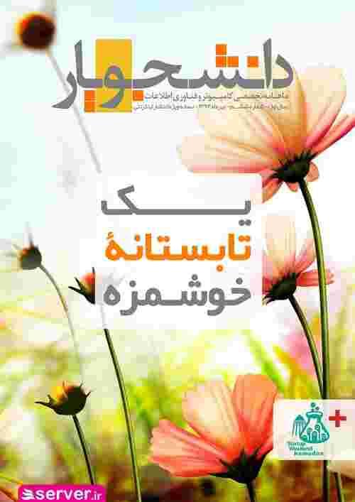 ماهنامه تخصصی دانشجویار شماره تیرماه 1394