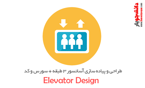 آموزش طراحی و پیاده سازی آسانسور 3 طبقه + سورس کد و دمو