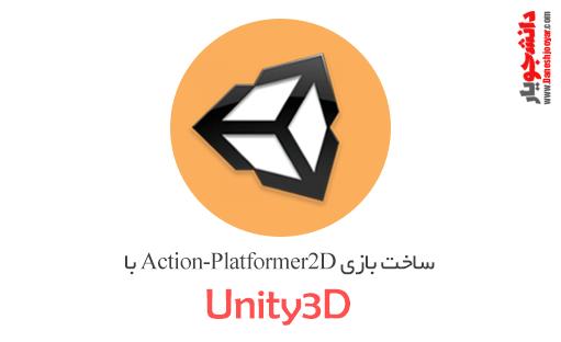 دوره ی آموزش Unity3D در قالب پروژه ی ساخت بازی Action_Platformer2D