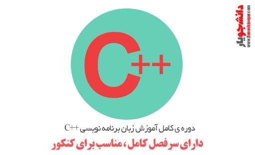 دوره ی کامل آموزش زبان برنامه نویسی C++ ، دارای سرفصل کامل ، مناسب برای کنکور