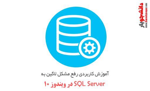آموزش کاربردی رفع مشکل لاگین به SQL Server در ویندوز 10