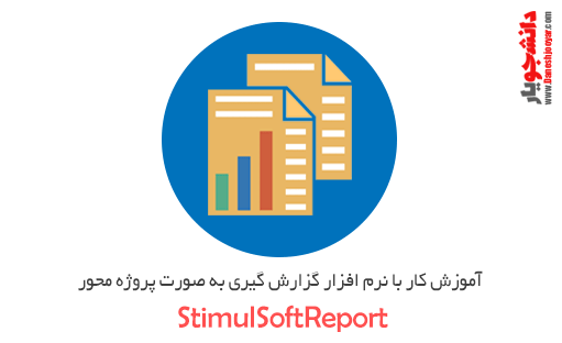 دوره آموزش StimulSoftReport به صورت پروژه محور