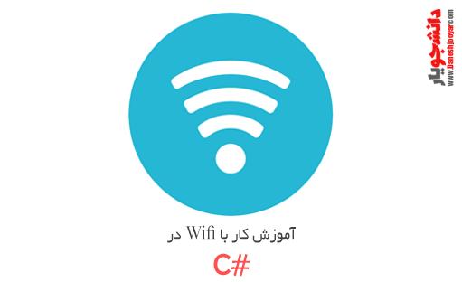 آموزش کار با wifi در c#