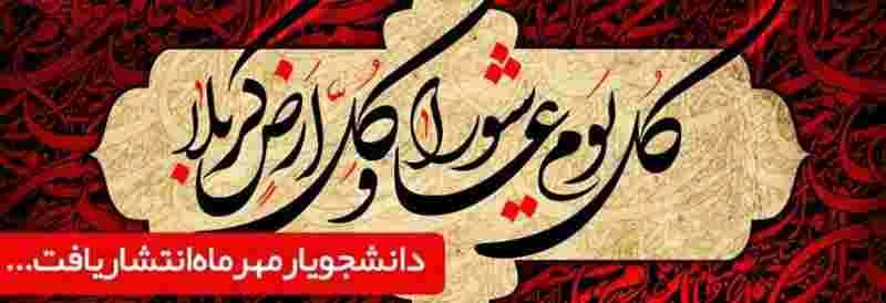 ماهنامه تخصصی دانشجویار شماره مهرماه ۱۳۹۴
