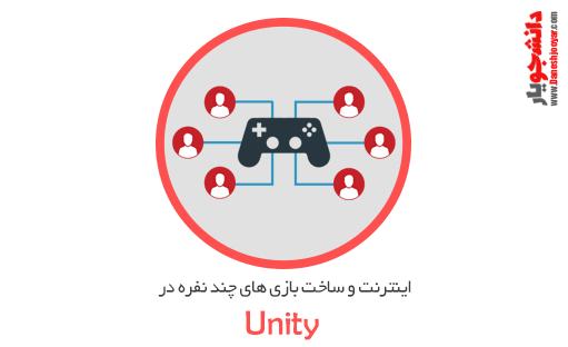 اینترنت و ساخت بازی های چند نفره در unity