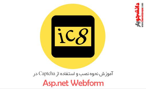 آموزش نحوه نصب و استفاده از Captcha درAsp.net Webform