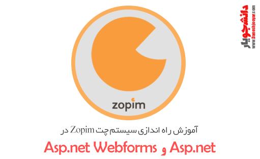 آموزش راه اندازی سیستم چت Zopim در Asp.net MVC و Asp.net WebForms