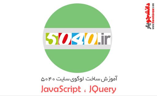 آموزش ساخت  لوگوی سایت 5040