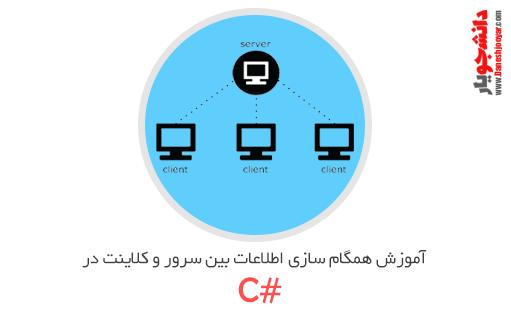 دوره آموزش همگام سازی اطلاعات بین سرور و کلاینت در سی شارپ