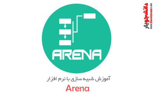 دوره آموزش شبیه سازی با نرم افزار Arena – بخش اول