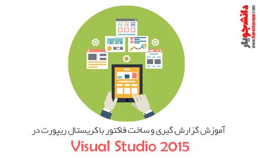 آموزش گزارش گیری و ساخت فاکتور با کریستال ریپورت در ویژوال استودیو 2015