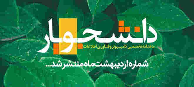 ماهنامه تخصصی دانشجویار شماره اردیبهشت ماه 1395