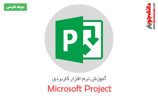 آموزش نرم افزار مایکروسافت پروژه – دوبله فارسی