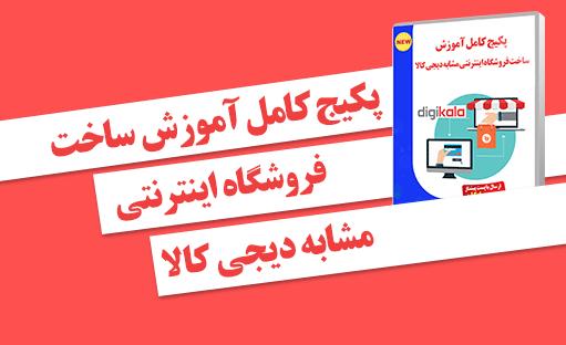 پکیج کامل آموزش ساخت فروشگاه اینترنتی مشابه دیجی کالا با PHP