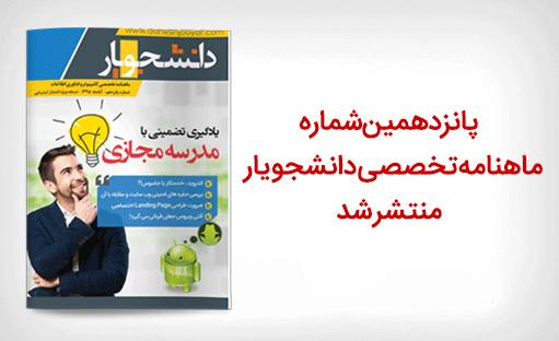 ماهنامه تخصصی دانشجویار – آبانماه ۱۳۹۵