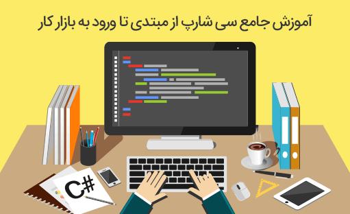 آموزش سی شارپ (C#) – کاربردی و پروژه محور