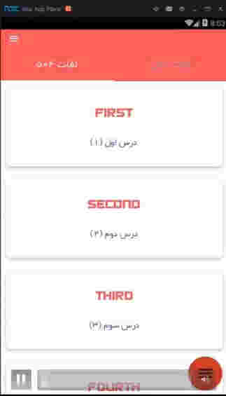 ساخت اپلیکیشن آموزش زبان انگلیسی