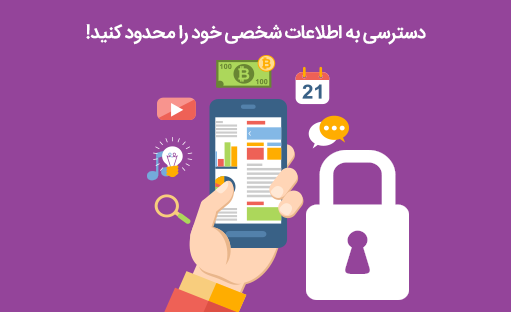 دسترسی به اطلاعات شخصی خود را محدود کنید!