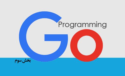 آموزش زبان برنامه نویسی Go – بخش سوم دوره مقدماتی