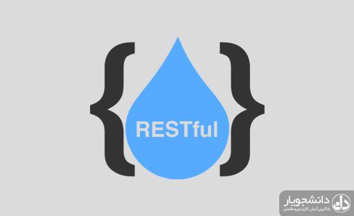 آموزش وب سرویس Restful