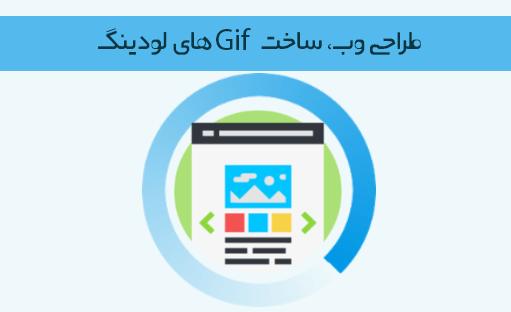 آموزش ساخت GIF های لودینگ با فتوشاپ – آموزش طراحی وب