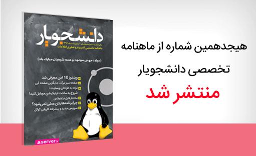 هجدهمین شماره ماهنامه تخصصی دانشجویار – اردیبهشت 96