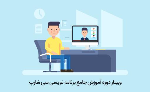 وبینار دوره آموزش جامع برنامه نویسی سی شارپ