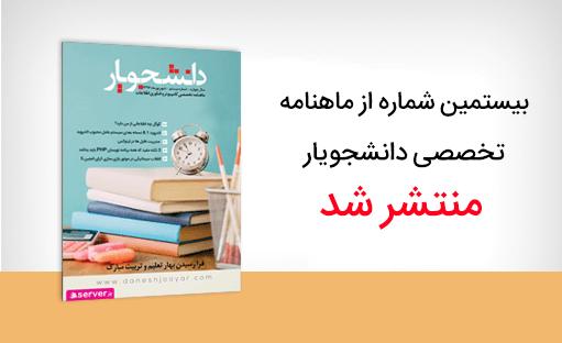 بیستمین شماره از ماهنامه تخصصی دانشجویار منتشر شد