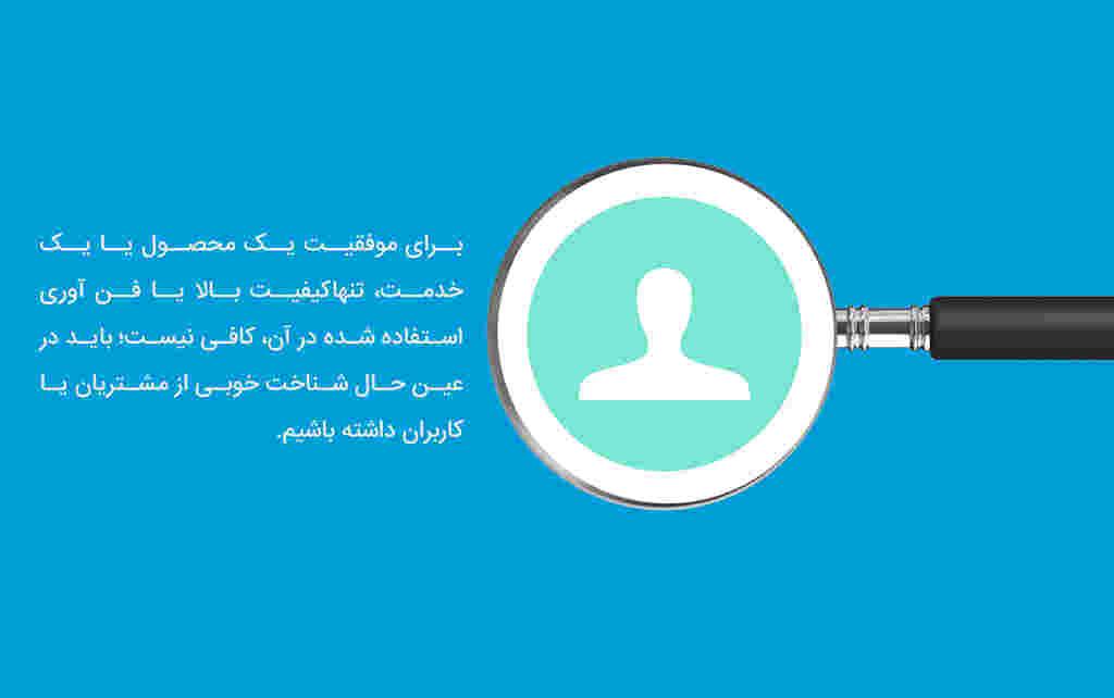 شناخت کاربر , کاربرپژوهی , آموزش ui