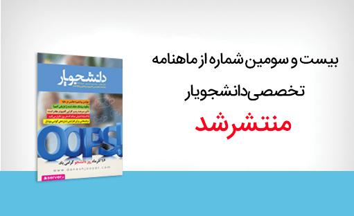 23مین شماره از ماهنامه تخصصی دانشجویار منتشر شد