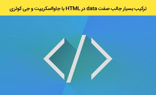 ترکیب بسیار جالب صفت data در HTML با جاوااسکریپت و جی کوئری