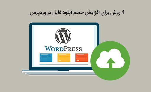 افزایش حجم آپلود فایل در وردپرس با 4 روش
