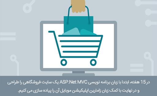آموزش ساخت فروشگاه با ASP.Net و طراحی اپ موبایل با Xamarin,آموزش ,آموزش ساخت فروشگاه و طراحی اپ موبایل,آموزش ساخت فروشگاه با ASP MVC و طراحی اپ موبایل با Xamarin,آموزش,ساخت فروشگاه, طراحی اپ موبایل,Xamarin