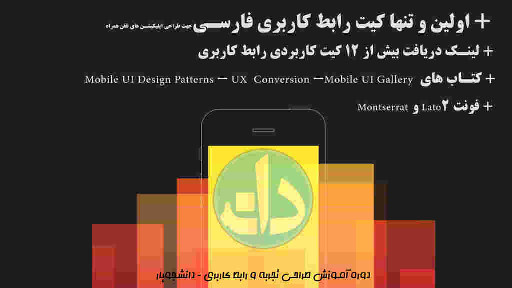 طراحی رابط کاربری با فتوشاپ به همراه ارائه یک کیت رابط کاربری فارسی