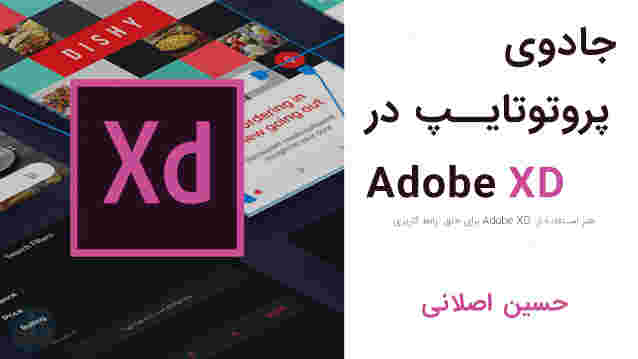 UX,UI, AdobeXD, XD, Prototyp, prototype, رابط کاربری, پروژه عملی ادوب ایکس دی, کارگاه Adobe xd, آموزش ادوب ایکس دی, انیمیشن در پروتوتایپ, ساخت پروتوتایپ تعاملی, آموزش Adobe Xd, آموزش ساخت اپلیکیشن اسنپ فود, Foodex, Lion