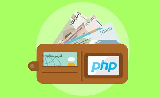 کیف پول , php , آموزش php , سایت های php ,ساخت سیستم کیف پول