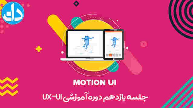 UI و UX , انیمیشن ,Ux,Ui,animation in ux, motion ui, adobe xd, photograph, cinema graph, underw, svgator, انیمیشن در UX, انیشمین در UI , سینما گراف , شاهکار شکست خورده , آموزش ساخت انیمیشن ui , حرکت در ui, میخکوب کردن مخاطب , منابع آماده موشن , محصول خوب، محصول بد , جلسه یازدهم آموزش طراحی تجربه و رابط کاربری , دوره آموزش ux, دوره آموزش ui